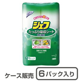 【キッチンペーパー】シェフ たっぷり吸収シート 大サイズ (2ロール×6パック)