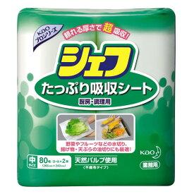 【キッチンペーパー】シェフ たっぷり吸収シート 中サイズ (2ロール)