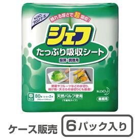 【キッチンペーパー】シェフ たっぷり吸収シート 中サイズ (2ロール×6パック)