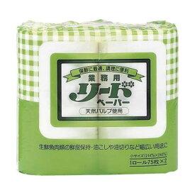 【キッチンペーパー】ライオンリードペーパー 小サイズ (2ロール)