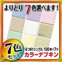 【よりどり9色から7色選べます!】4つ折シングルカラーナプキン7色セット(100枚×7パック)