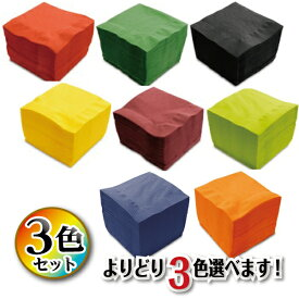 【よりどり8色から3色選べます!】4つ折2PLYカラーナプキン3色セット(50枚×3パック)
