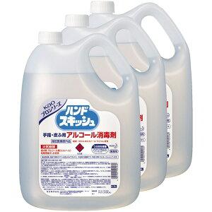 【手指消毒剤】花王 ハンドスキッシュ アルコール消毒剤 4.5L×3本(ケース販売)
