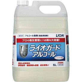 【アルコール除菌】ライオン ライオガードアルコール つめかえ用5L