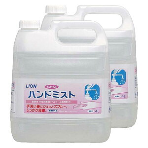 【手指消毒剤】ライオン サニテートAハンドミスト つめかえ用4L×2本(ケース販売)
