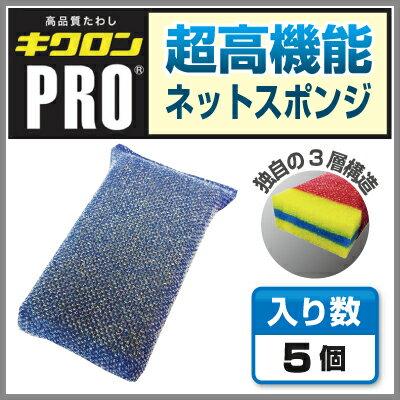 【超高機能ネットスポンジ】 キクロンPRO タフネット厚型 青 (5個セット)