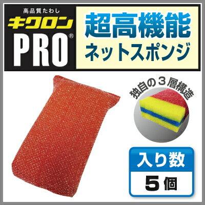 【超高機能ネットスポンジ】 キクロンPRO タフネット厚型 赤 (5個セット)
