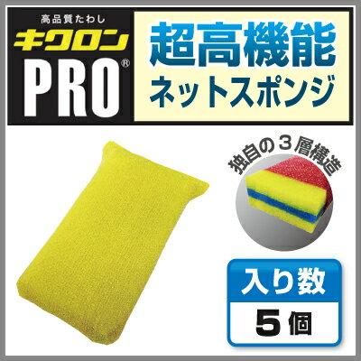 【超高機能ネットスポンジ】 キクロンPRO タフネット厚型 黄 (5個セット)