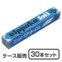 【アルミホイル】ニッパクホイル30cm×25m巻 (1ケース30本)