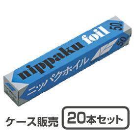 【アルミホイル】ニッパクホイル30cm×50m巻 (1ケース20本)