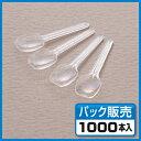 【スプーン】使い捨てデザートスプーン 小 透明 (1000本入)