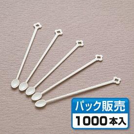 【マドラー】マドラースプーン 130mmアイボリー (1000本入)
