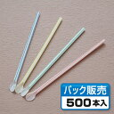 【ストロー】スプーンストロー ストライプ 裸 4色アソート (500本入)