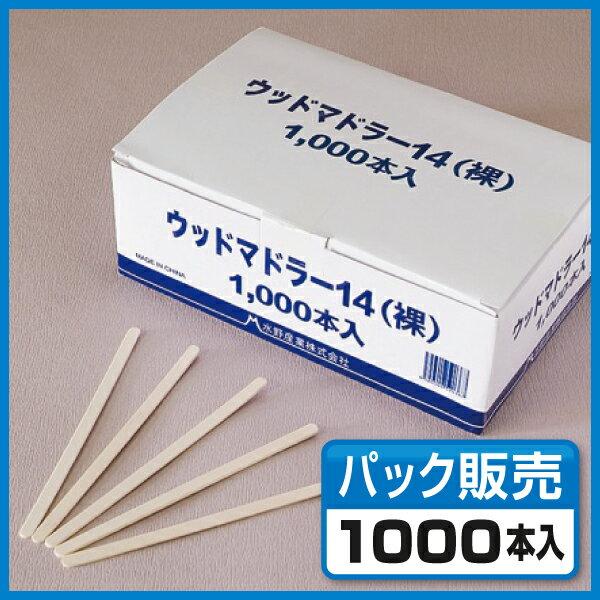 【マドラー】ウッドマドラー140mm×6mm幅 (1000本入)
