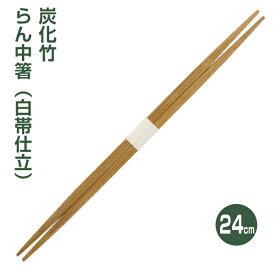 【高級割り箸】炭化竹らん中24cm白帯仕立 (100膳)