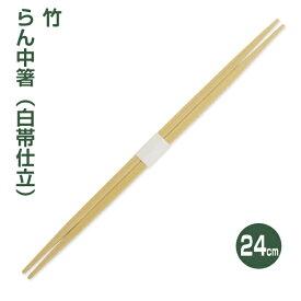 【高級割り箸】竹らん中24cm白帯仕立 (100膳)