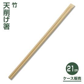 【割り箸】竹天削げ割り箸21cm (3,000膳)