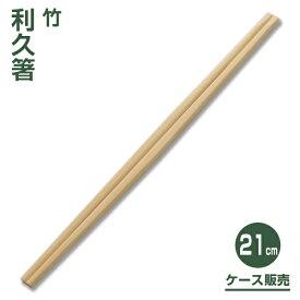 【割り箸】竹利久割り箸21cm (3,000膳)