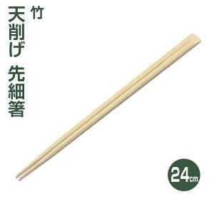 【先細タイプ】竹天削げ割り箸 先細24cm (100膳)