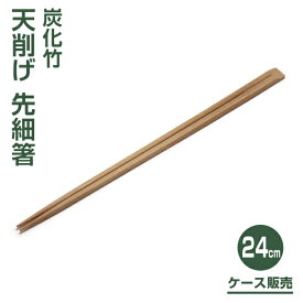 【先細タイプ】炭化竹天削げ割り箸 先細24cm(3000膳)