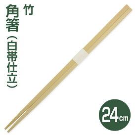 【高級割り箸】竹角箸24cm白帯仕立 (100膳)