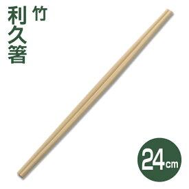 【割り箸】竹利久割り箸24cm (100膳)