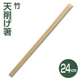 【割り箸】竹天削げ割り箸24cm (100膳)