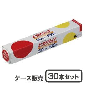 【キッチンラップ】ヒタチラップ30cm×100m巻 (1ケース30本入)