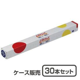 【キッチンラップ】ヒタチラップ45cm×50m巻 (1ケース30本入)