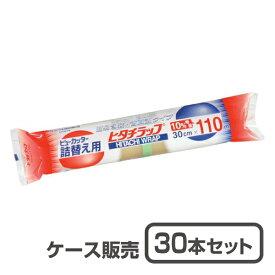 【キッチンラップ】詰め替え用ヒタチラップ30cm×110m巻 (1ケース30本入)