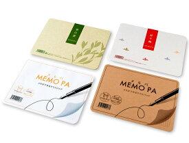 【メモができるマウスパッド!】MEMOPA メモパ お茶(10冊セット)