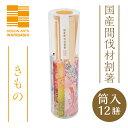 【デザインアーツワリバシ】国産間伐材割箸 筒入り12膳 きもの