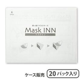 【送料無料】マスクINN ブラック 2000枚入ケース販売 紙製マスクケース(※マスクではございません)