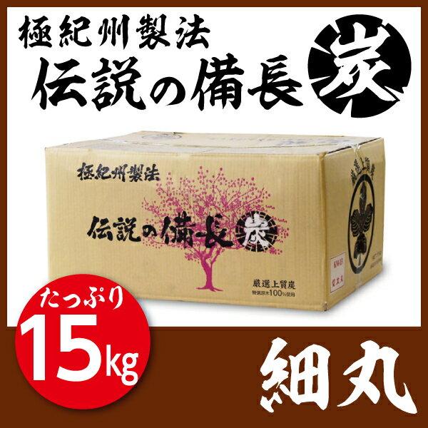 【極紀州製法】 伝説の備長炭 白炭 (15kg) 細丸