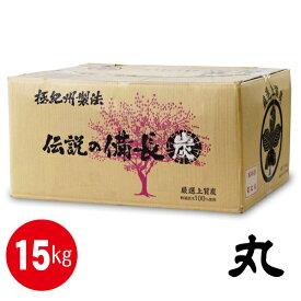 【極紀州製法】 伝説の備長炭 白炭 (15kg) 丸