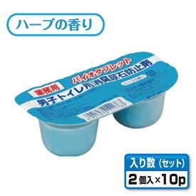 【エステー】 バイオタブレット 男子トイレ用消臭尿石防止剤 ハーブの香り (2個入×10パック)