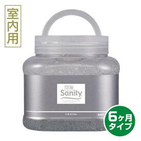 【エステー】 サニティー 業務用消臭剤 大型タイプR 室内用 無香料 (1.7kg)