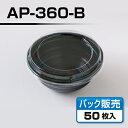 《エントリーでP5倍!6/14(木)20:00~6/21(木)01:59》【フードパック】 AP-360-B どんぶり容器 嵌合蓋セット (50組)