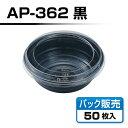 【フードパック】 AP-362黒 どんぶり容器 嵌合蓋セット (50組)
