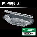 【フードパック】 F-舟形 大 (1ケース1000枚入)