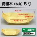 【フードパック】 舟経木 (木舟) 8寸 (1ケース2000枚入)