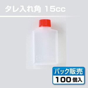 【タレビン】 小分け用 タレ入れ 角中15 (100個入)
