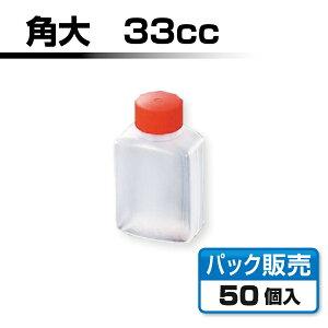 【タレビン】 小分け用 タレ入れ 角大 (50個入)