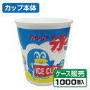 【かき氷カップ】 発泡カップA-350 アベペンギンM (1ケース1000個)