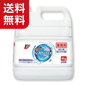 【★送料無料!】【洗濯洗剤】ライオントップNANOX(ナノックス)業務用4kg【★同梱不可】