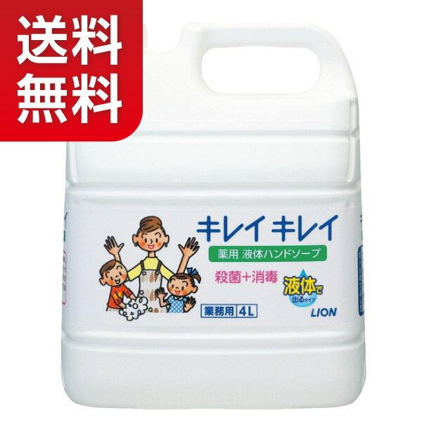【★送料無料!】【手洗い洗剤】キレイキレイ薬用液体ハンドソープ4L【★同梱不可】