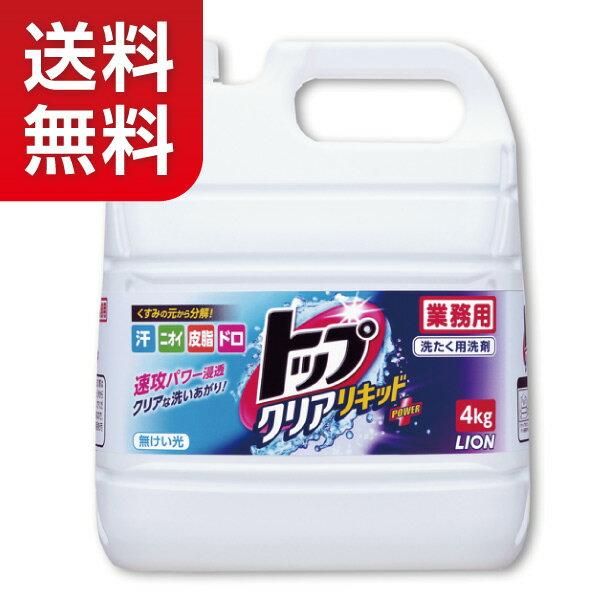【★送料無料!】【洗濯洗剤】ライオントップクリアリキッド業務用4L【★同梱不可】