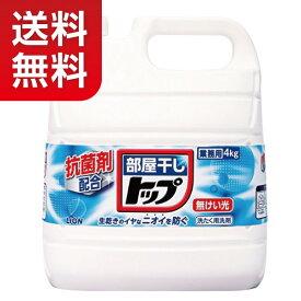 【★送料無料!】【洗濯洗剤】ライオン 部屋干しトップ 液体 業務用4kg【★同梱不可】