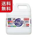 【★送料無料!】【洗濯洗剤】ライオントップNANOX(ナノックス)ニオイ専用 業務用4kg【★同梱不可】