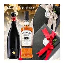 X'mas クリスマス ギフト ラッピング お酒ギフトイネディット ボウモア 12年 2本セット 高級 ビール 金賞 ウイスキー飲み比べセット おしゃれ プレゼント #christmas49 alc